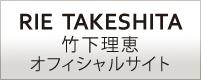 RIE TAKESHITAオフィシャルサイト