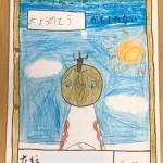 優勝者T.Kくんの「このりんごは 太ようのとう かもしれない」